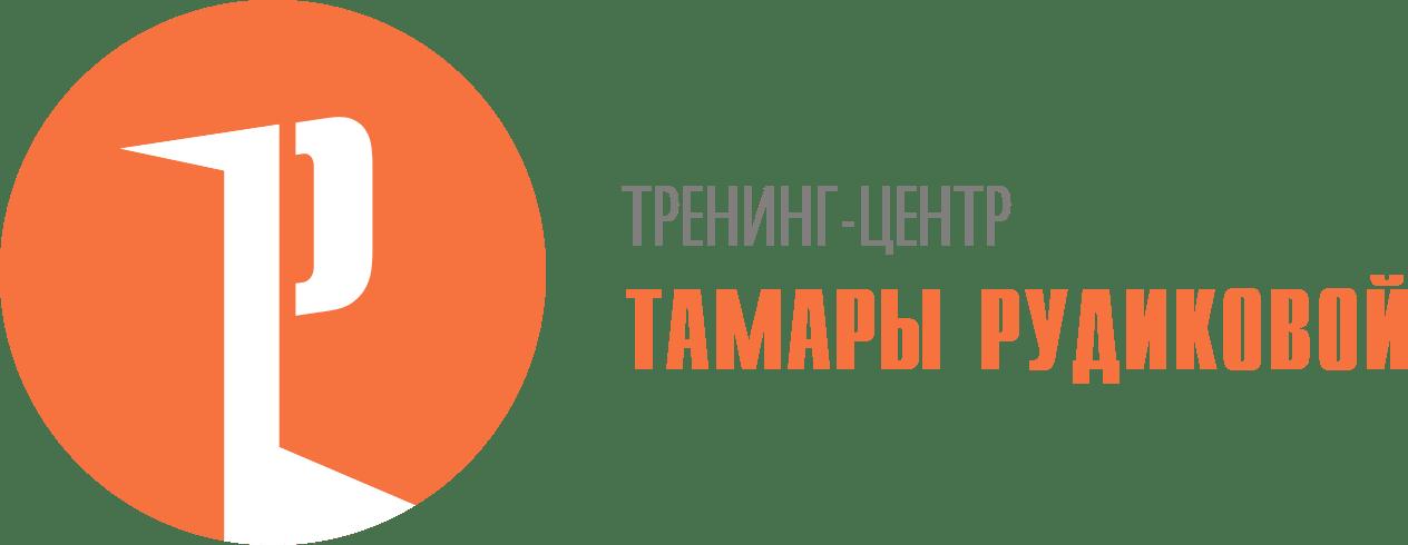 Учебный центр Т. Рудиковой